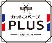 カットスペースPLUS公式サイト